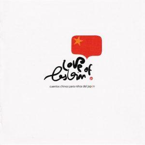 portada del disco Cuentos Chinos Para Niños del Japón