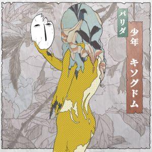 portada del disco Shōnen Kingdom