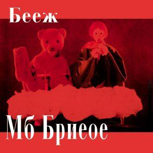 portada del disco La Bohème