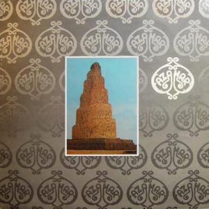 portada del disco Azahar